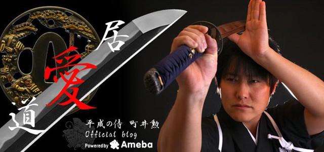 Samurai em Tempos Modernos - Isao Machii Tadaima