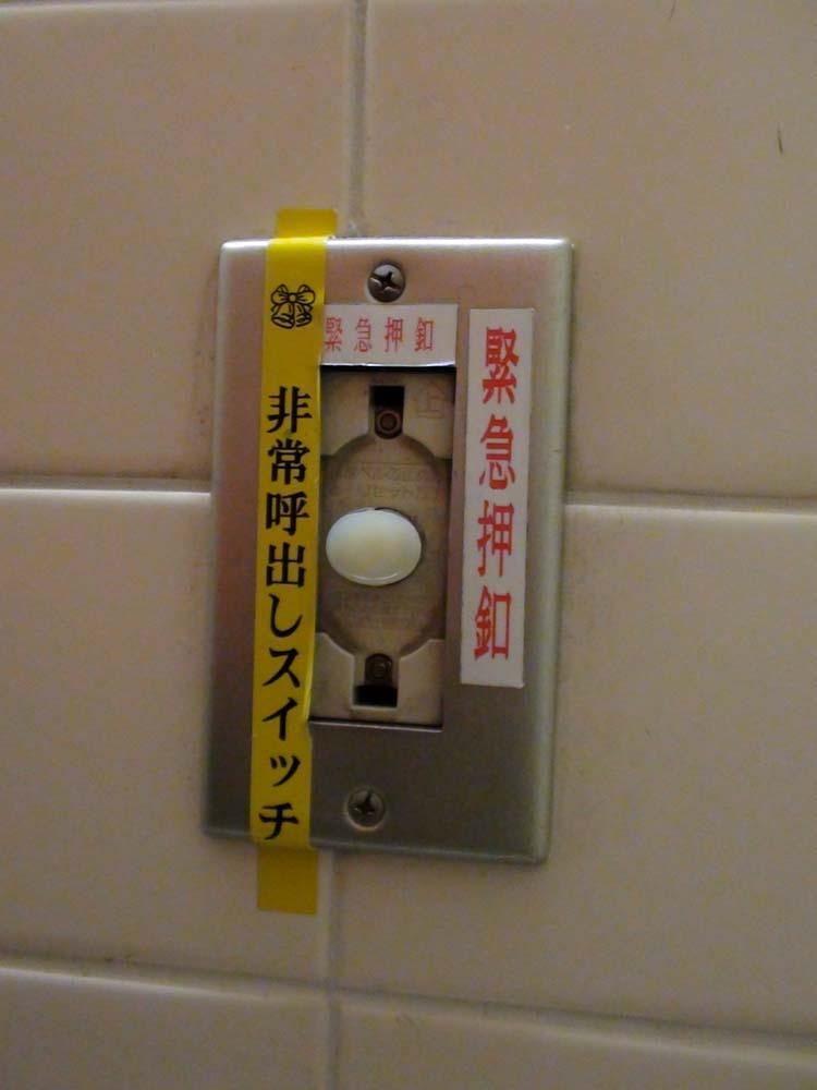 Banheiros Japoneses