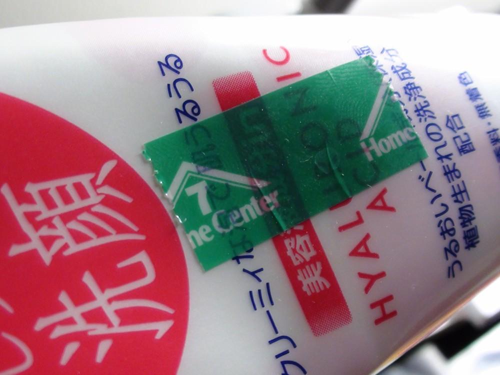 Etiqueta Seven Eleven Home Center Japão Tadaima