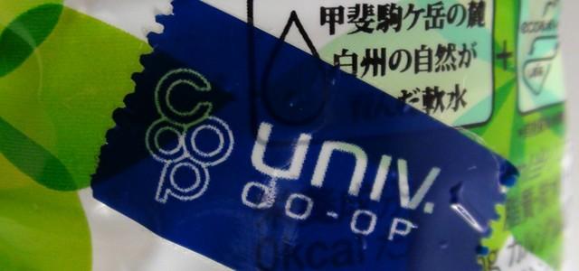 Etiqueta do Coop (loja da universidade) Japão Tadaima