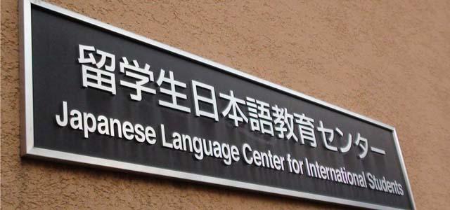 Estudando japonês no Japão Tadaima