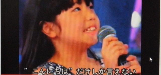 Canal japonês mostra cantora nikkei mirim Tadaima
