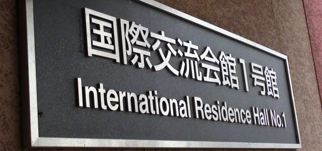 Alojamento universitário no Japão - Regras e Cotidiano Tadaima