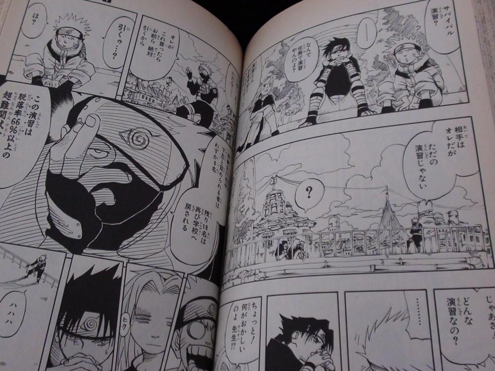 Sorteio do manga nº1 de Naruto original japonês