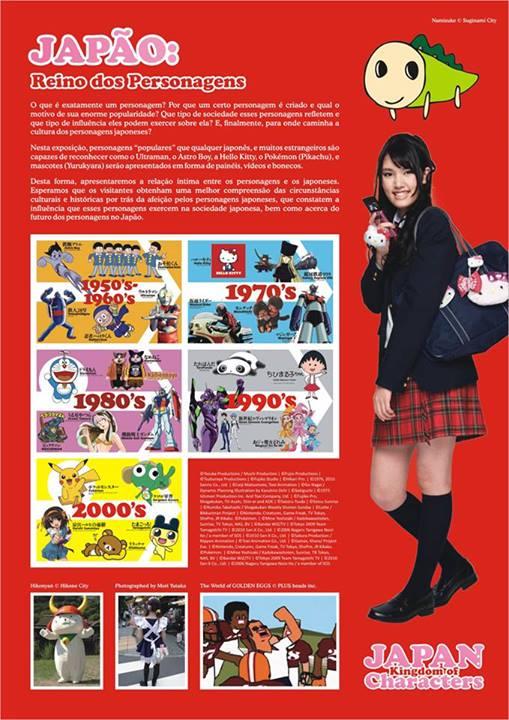 """Estudioso japonês fala sobre a concepção da exposição """"Japan - Kingdom of Characters"""""""